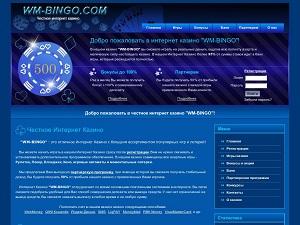 Wm bingo казино рулетка ру бесплатно
